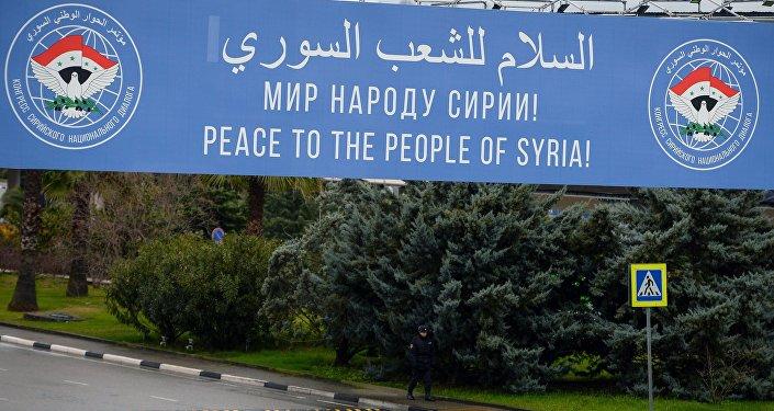 التحضيرات لمؤتمر الحوار الوطني السوري في سوتشي