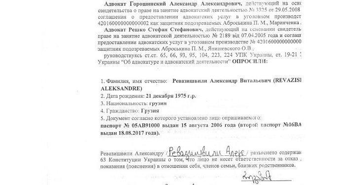 وثيقة اعتراف القناص الجورجي ألكسندر ريفازيشفيلي (الصفحة 1)