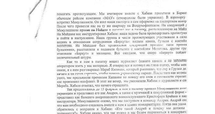 وثيقة اعتراف القناص الجورجي ألكسندر ريفازيشفيلي (الصفحة 5)
