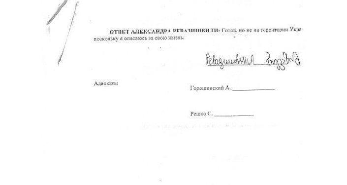 وثيقة اعتراف القناص الجورجي ألكسندر ريفازيشفيلي (الصفحة 7)