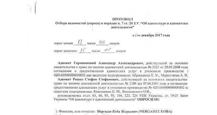 وثيقة اعتراف القناص الجورجي كوبا نيرغادزه (الصفحة 1)