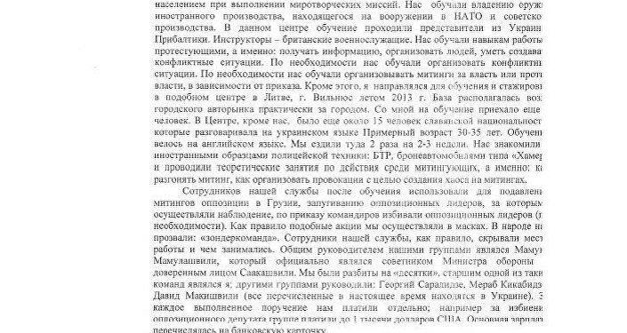 وثيقة اعتراف القناص الجورجي كوبا نيرغادزه (الصفحة 3)