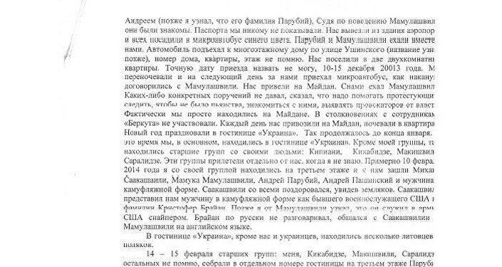 وثيقة اعتراف القناص الجورجي كوبا نيرغادزه (الصفحة 4)