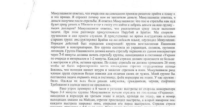 وثيقة اعتراف القناص الجورجي كوبا نيرغادزه (الصفحة 5)