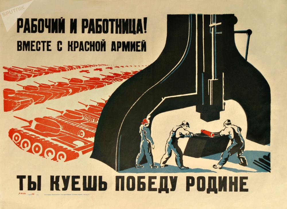 الذكرى الـ 100 لتأسيس الجيش الأحمر - ملصق العامل والعاملة! جنبا إلى جنب مع الجيش الأحمر نصنع الفوز لوطننا!، عام 1941