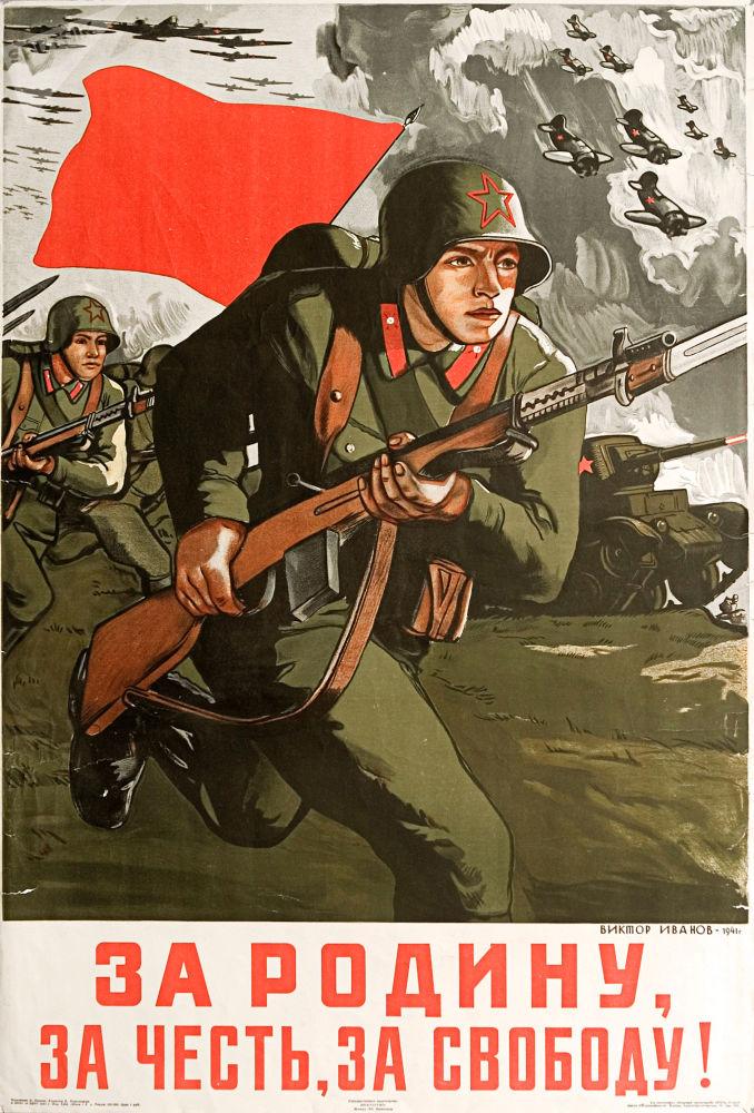 الذكرى الـ 100 لتأسيس الجيش الأحمر - ملصق من أجل الوطن، الشرف، الحرية!، عام 1941