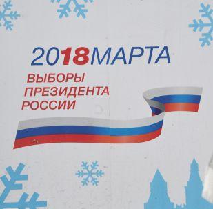 الانتخابات الروسية