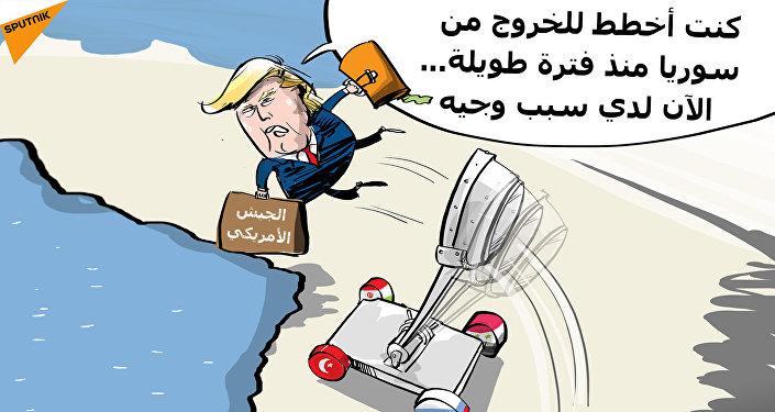 خطة ترامب للخروج من سوريا