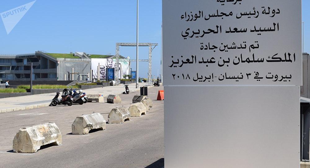 تدشين جادة الملك السعودي في وسط بيروت