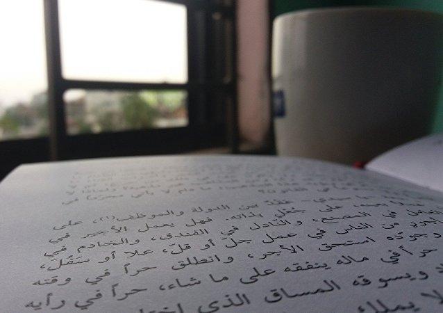كتاب باللغة العربية