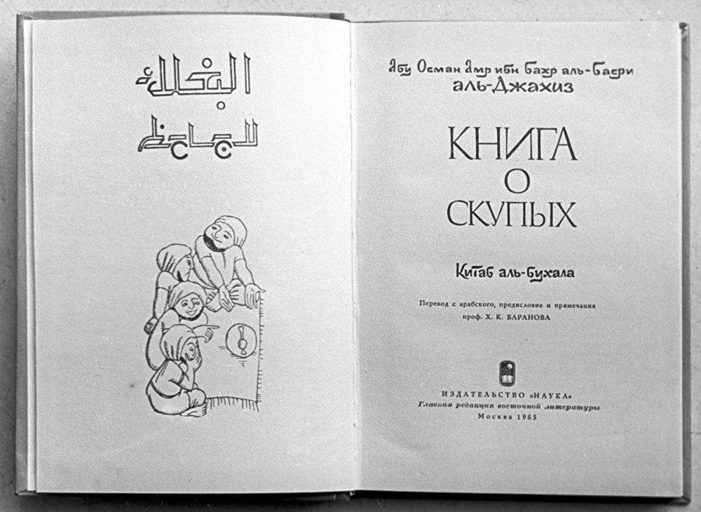 كتاب الجاحظ مترجم إلى اللغة الروسية