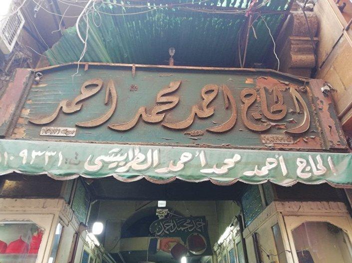 مصنع طرابيش الملك فاروق في العاصمة المصرية القاهرة