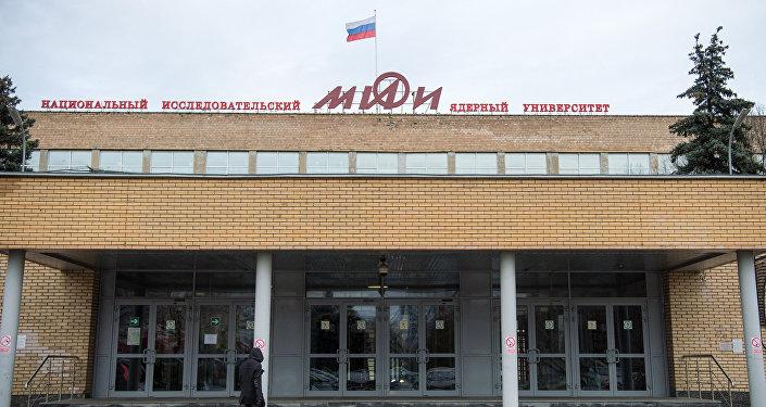 جامعة الأبحاث النووية ميفي