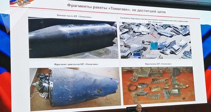 أعلن الخبير في مجال الدفاع الجوي في الأركان الروسية، سيرغي بيزنوغيخ، أن الأركان الروسية عرضت على الصحفيين حطام الصواريخ المجنحة الأمريكية والبريطانية والفرنسية التي ضربت سوريا.