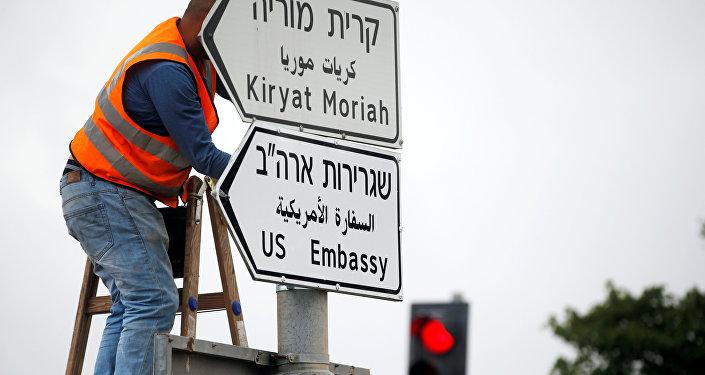 السفارة الأمريكية في القدس