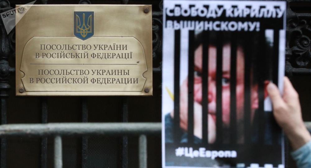 وقفة تضامنية مع الصحفي الروسي كيريل فيشينسكي من أمام السفارة الأوكرانية في موسكو، روسيا 18 مايو/ أيار 2018