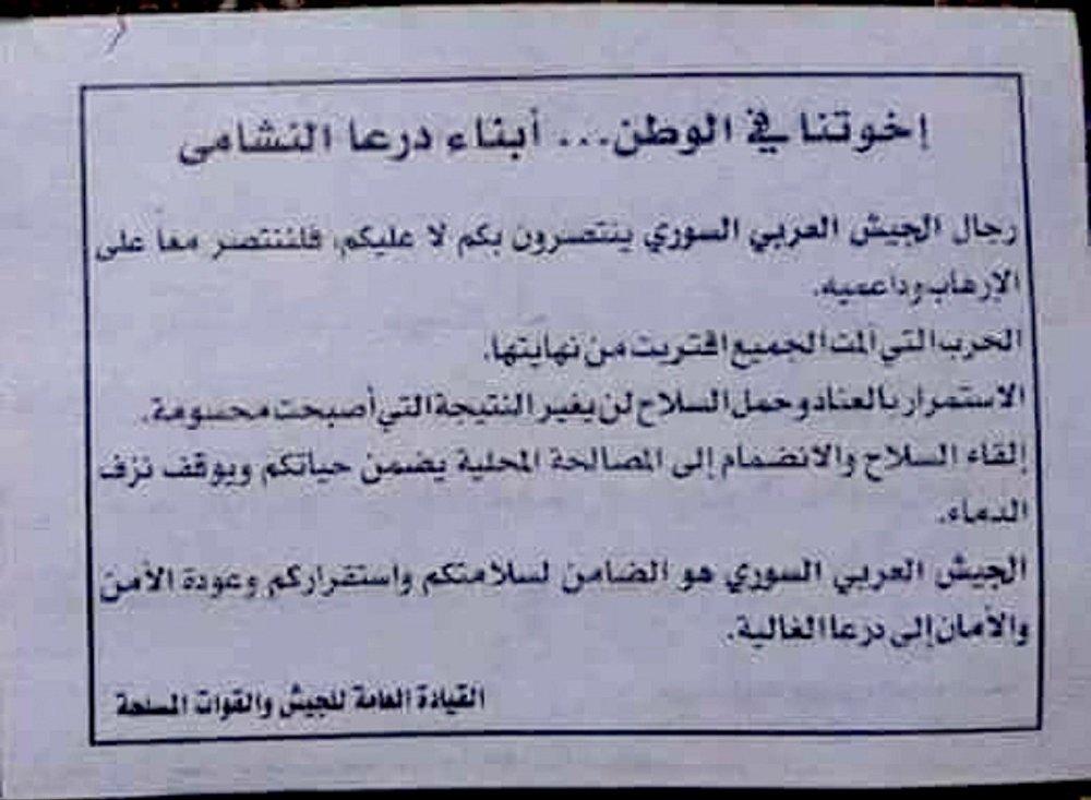 قصاصة ورقية ألقاها الجيش السوري فوق بلدات في درعا يدعو المسلحين إلى إلقاء سلاحهم