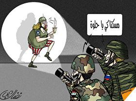 مقاتلة أمريكية تتعرى... وروسيا تتعرف على مفاتنها