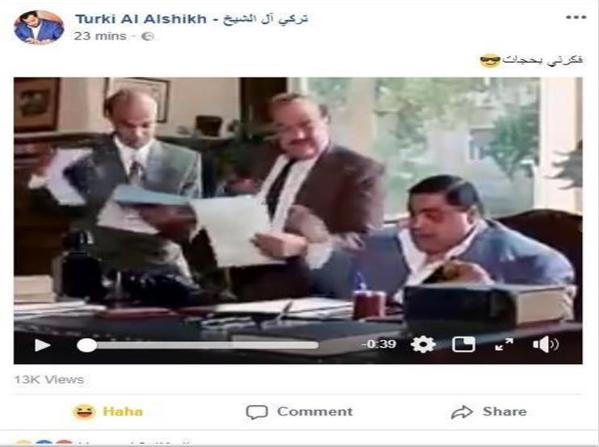 منشور محذوف على فيسبوك لرئيس الهيئة العامة للرياضة تركي آل الشيخ