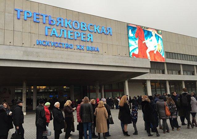 معرض تريتياكوف الفني في العاصمة الروسية موسكو