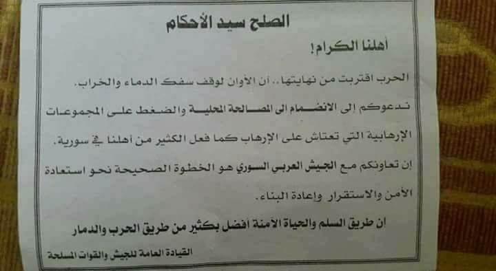 قصاصات ورقية يرميها سلاح الجو السوري فوق إدلب
