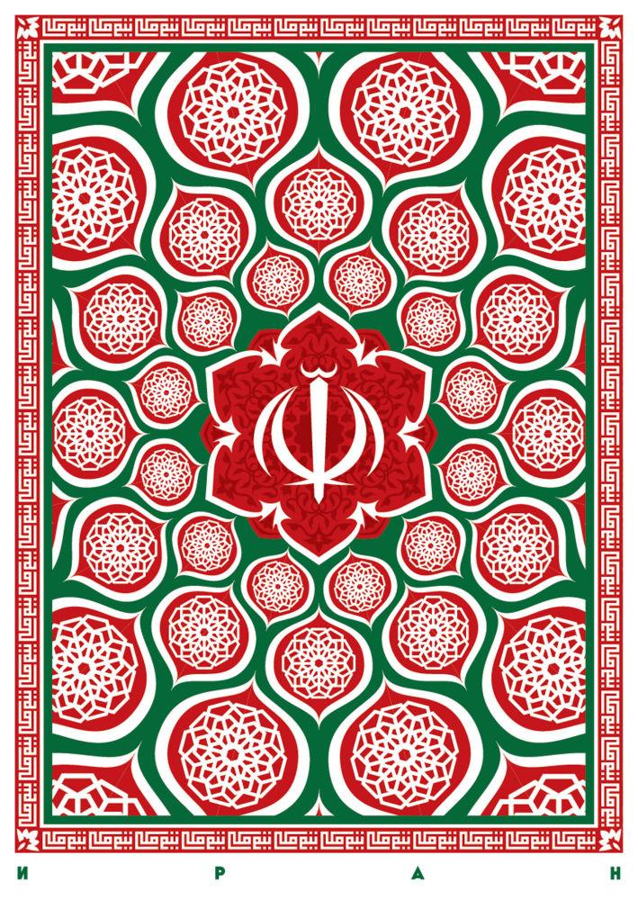 لوحة تمثل المنتخب الإيراني