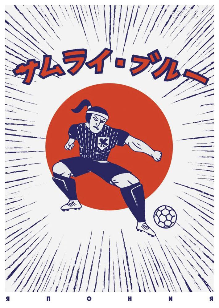 لوحة تمثل المنتخب الياباني