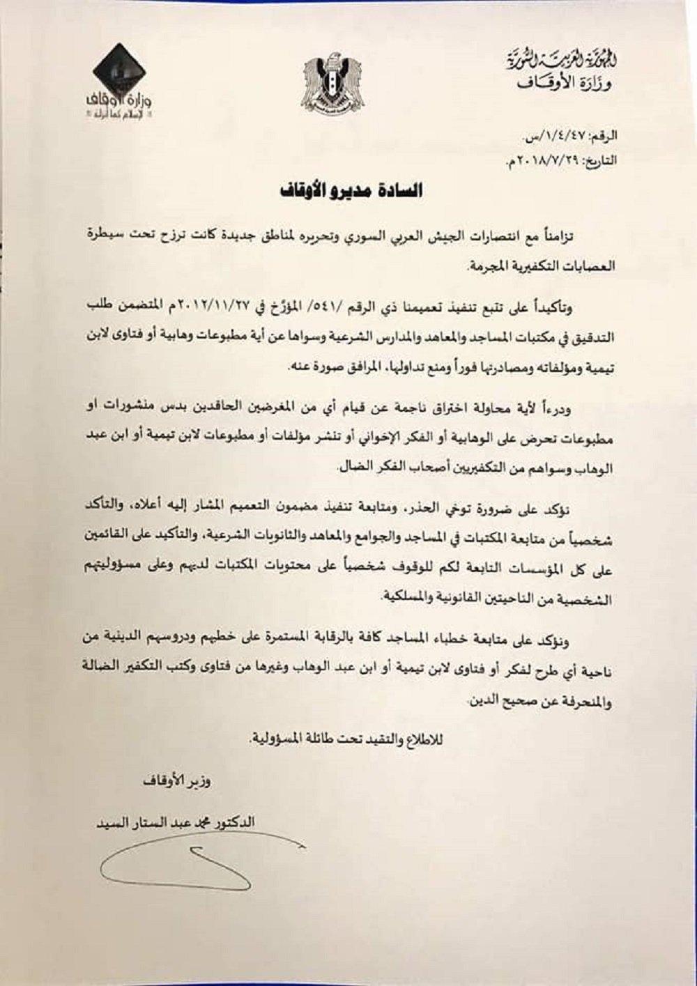 قرار وزارة الأوقاف السورية حرق كتب  الوهابية