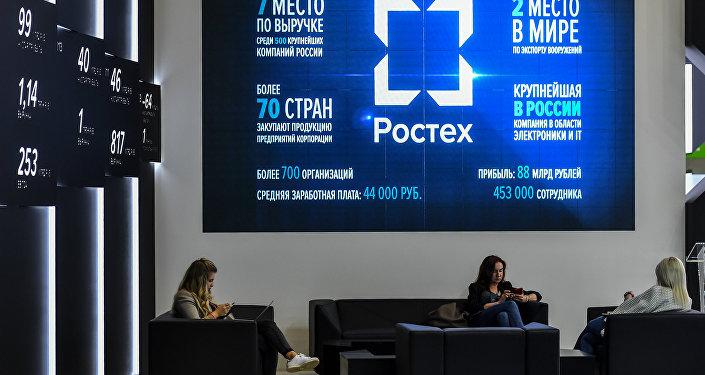 علامة شركة روستيخ في منتدى بطرسبورغ الاقتصادي الدولي