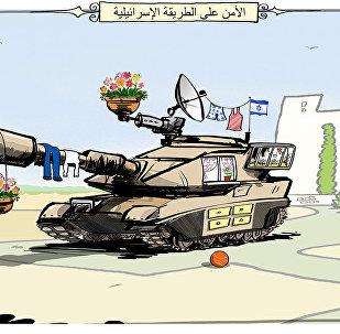 الأمن على الطريقة الإسرائيلية