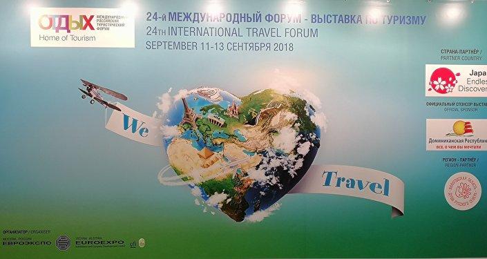 المنتدى الدولي الرابع والعشرون لمعرض السياحة في موسكو
