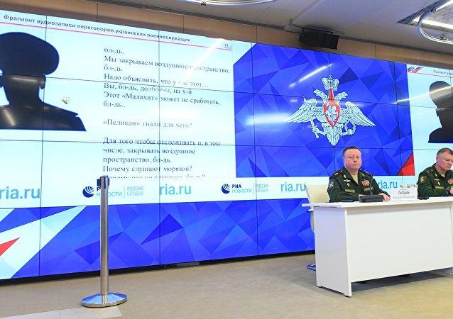 الدفاع الروسية تقدم تسجيلا صوتيا لمحادثات أوكرانية حول إسقاط الطائرة الماليزية