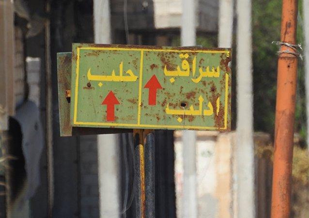 لوحة طرقية بالقرب من معبر أبو الظهور الإنساني في سوريا