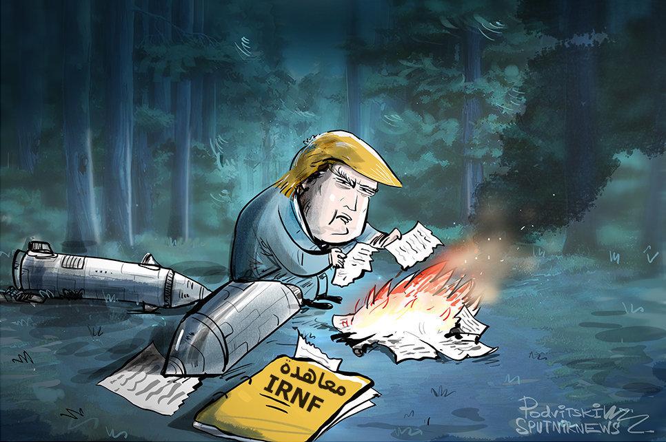 فليحترق الأخضر واليابس... ترامب والانسحاب من معاهدة الأسلحة النووية