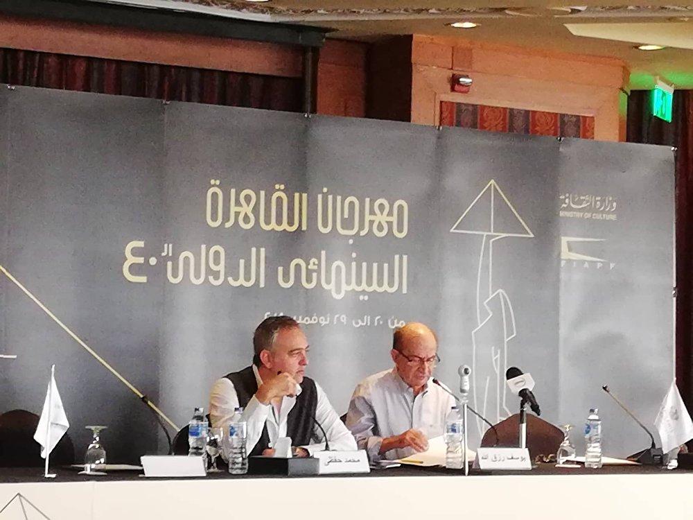 مؤتمر الإعلان عن فعاليات مهرجان القاهرة السينمائي الدولي الـ 40، 29 أكتوبر/تشرين الأول 2018