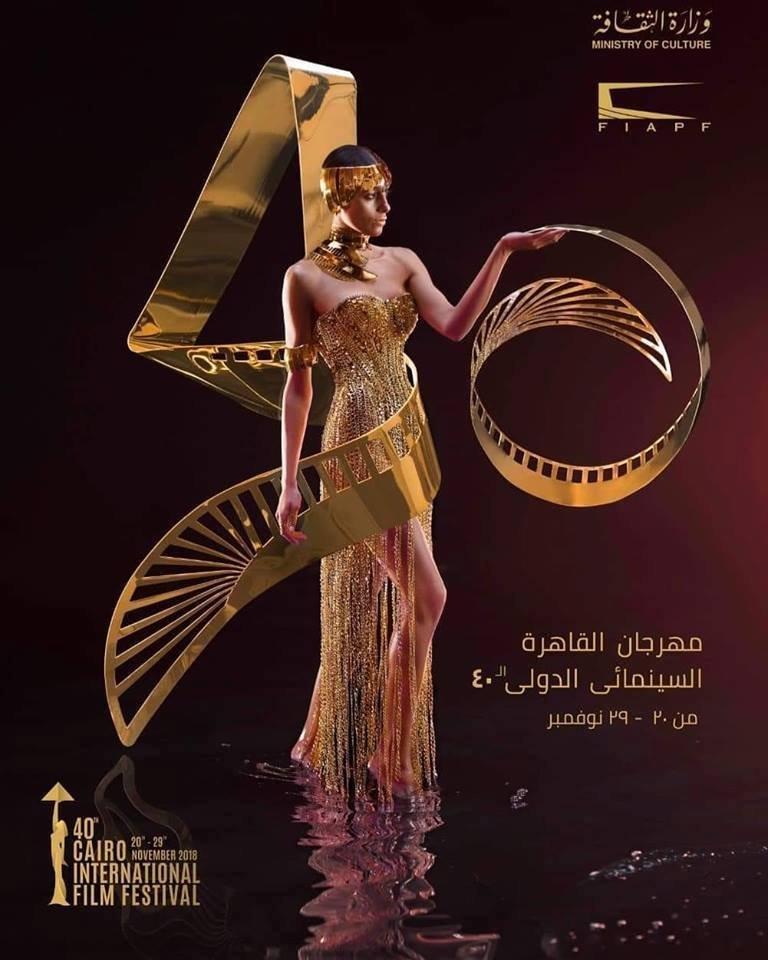 الملصق الرسمي لمهرجان القاهرة السينمائي الدولي الـ 40