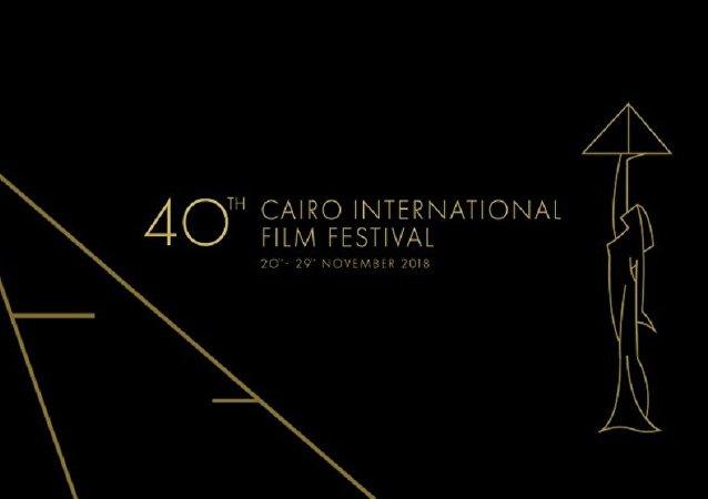 شعار مهرجان القاهرة السينمائي الدولي