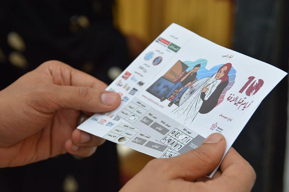 تذاكر الفيلم اليمني 10 أيام قبل الزفة фильм