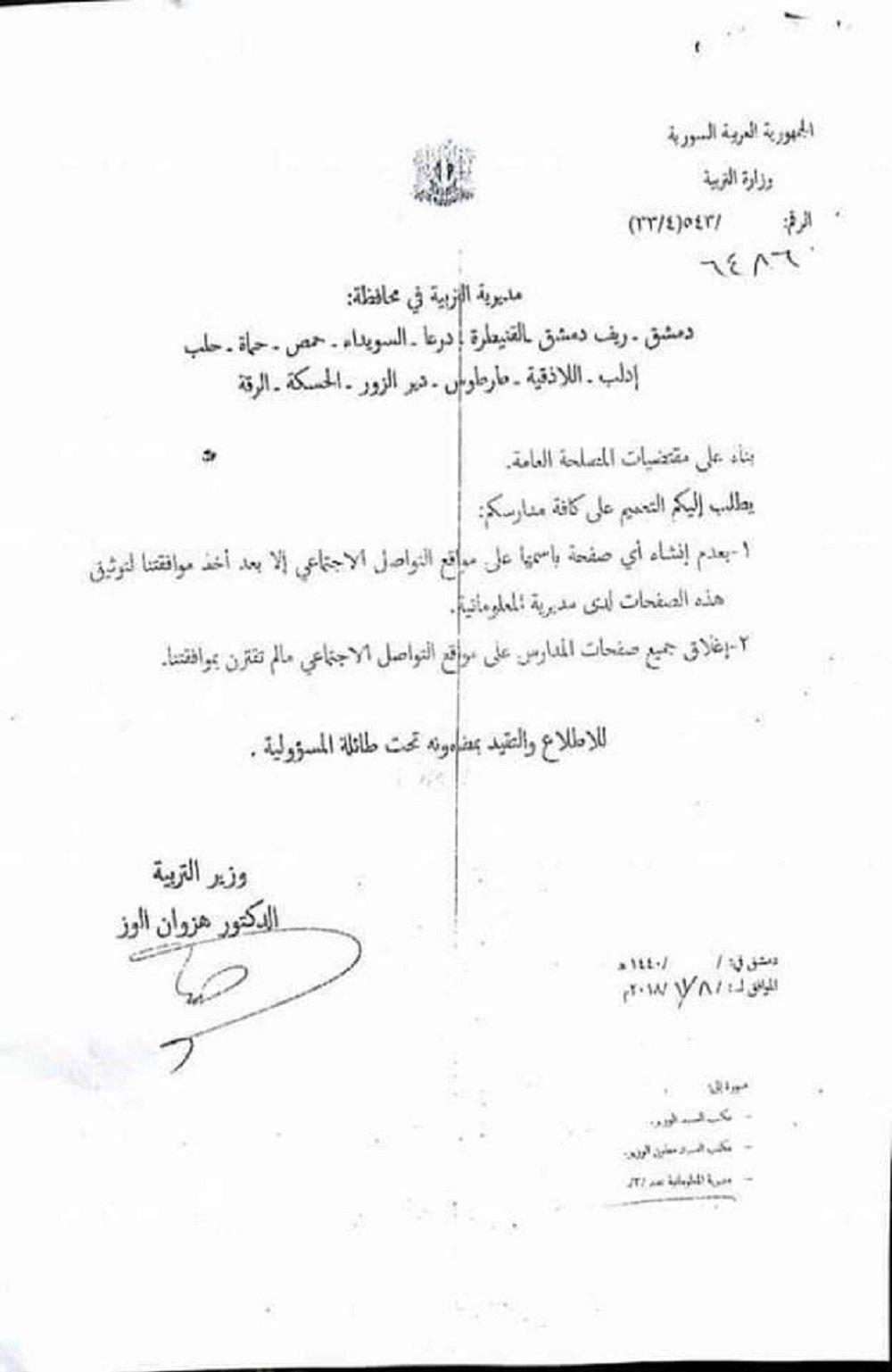 قرار وزير التربية السورية إغلاق صفحات المدارس على مواقع التواصل الاجتماعي