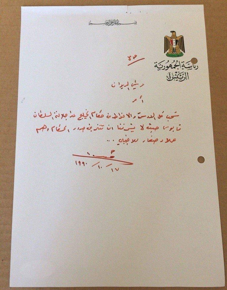 موقع ebay يعرض وثائق بخط اليد لصدام حسين