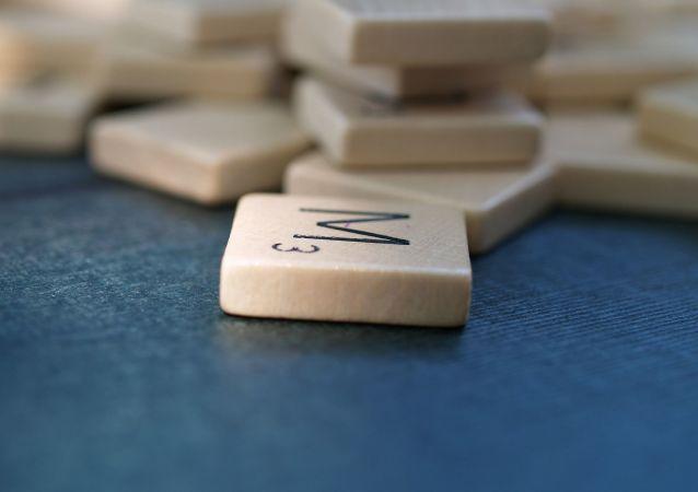لعبة طاولة