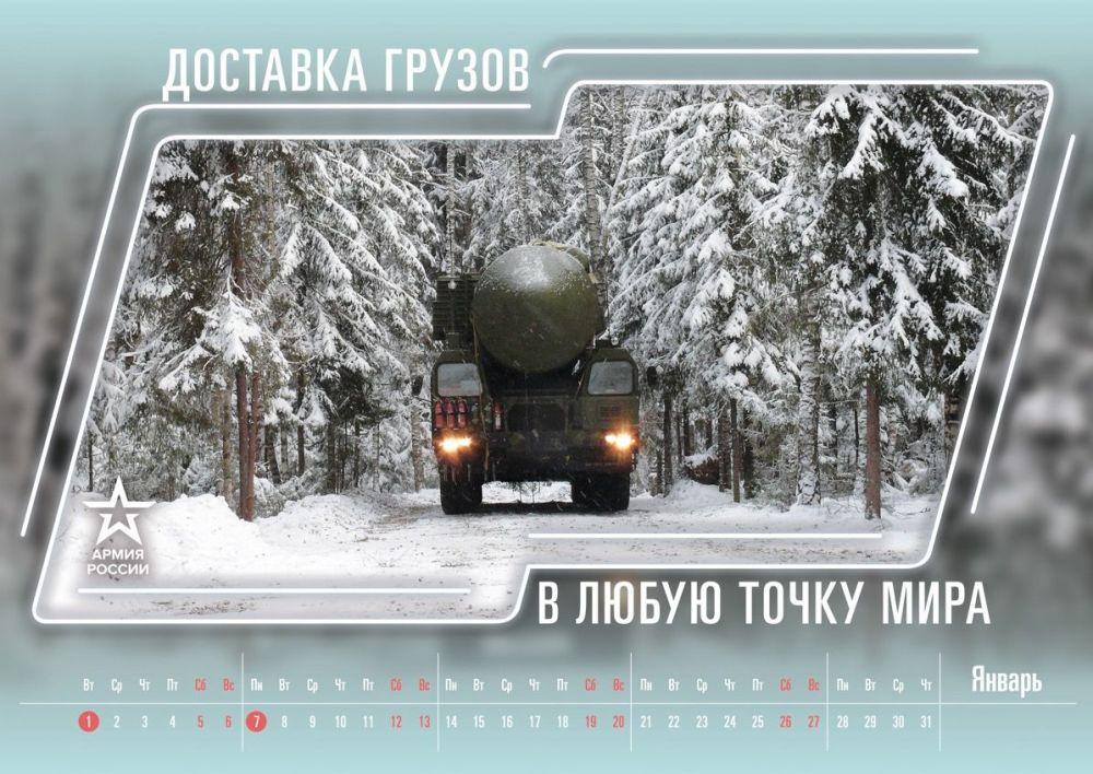 تقويم وزارة الدفاع الروسية لعام 2019