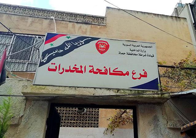 فرع مكافحة المخدرات في حماة