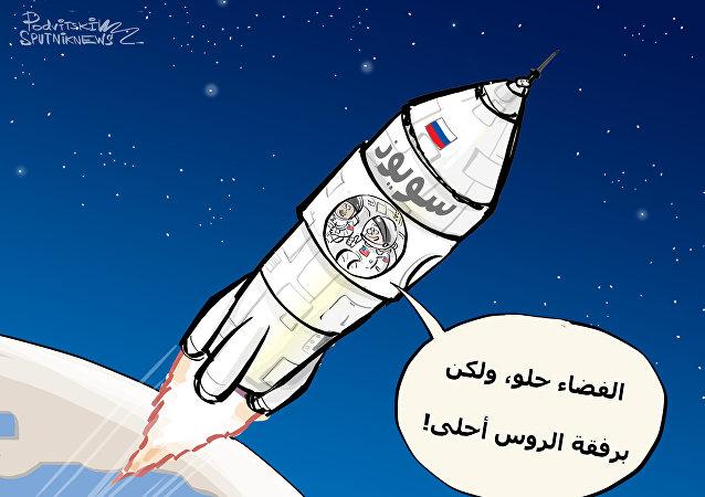 الفضاء حلو، ولكن برفقة الروس أحلى!