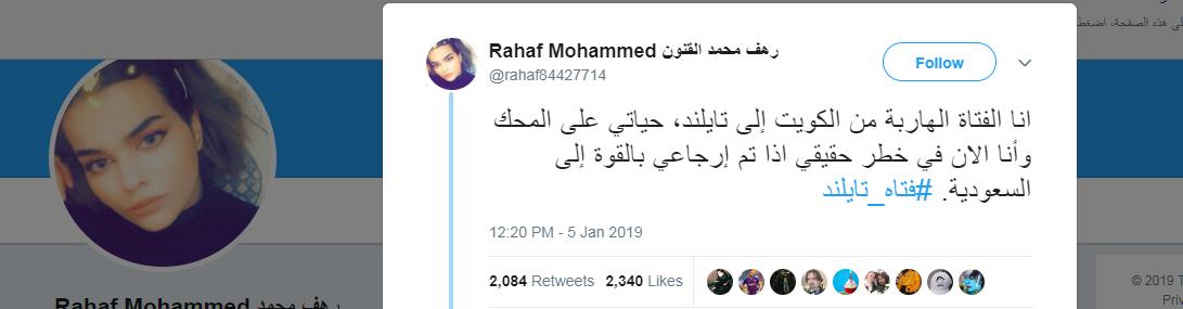 الفتاة السعودية الهاربة رهف محمد