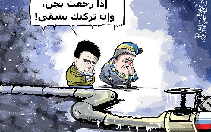 العلاقات الأوكرانية الروسية...أوكرانيا في حيرة من أمرها!