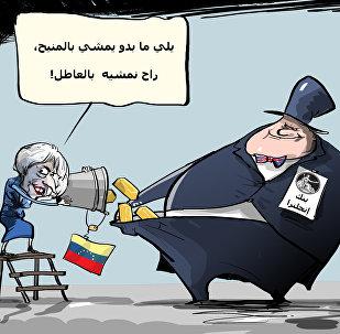 تحت ضغط أمريكي البنك الإنجليزي يمنع مادورو من الوصول لحساباته في الخارج