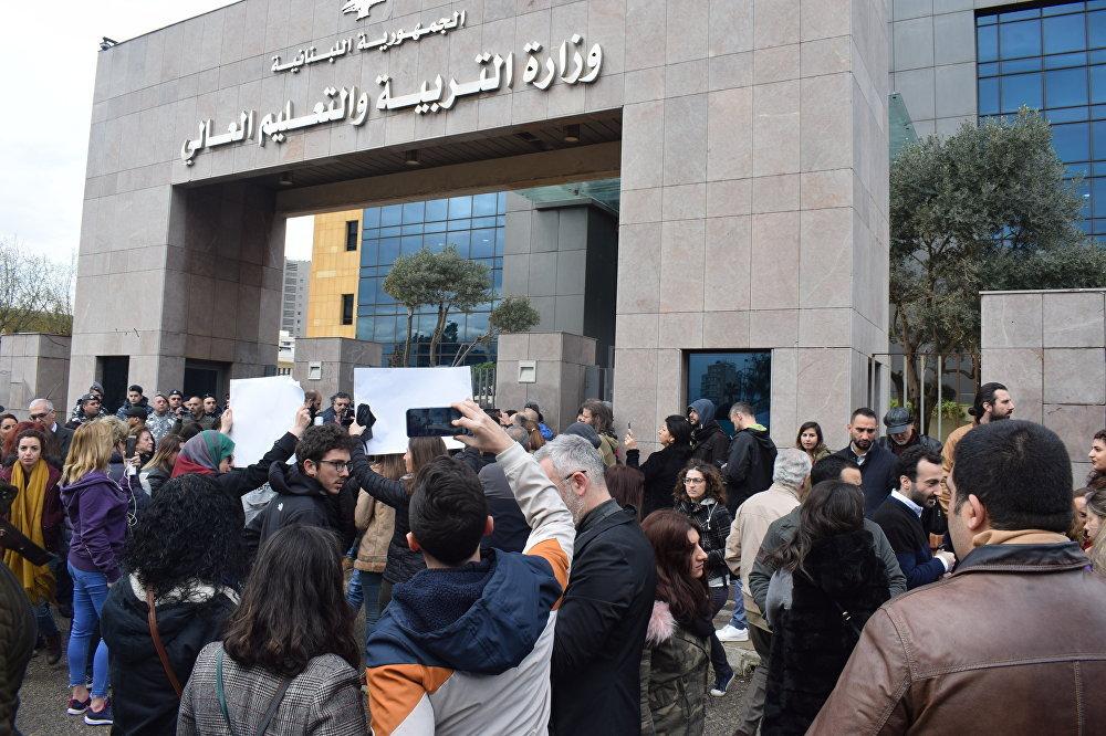 تظاهرة أمام وزارة التربية إحتجاجاً على إنتحار مواطن لبناني