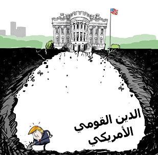 ترامب يُغرق البلاد في ديون حكومية لا نهاية لها