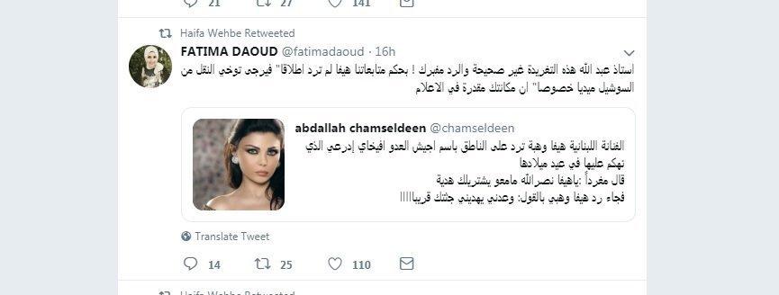 حساب هيفاء وهبي على تويتر